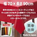 撥水 厚手 テーブルクロス 70×90cm 全7色【日本製】...