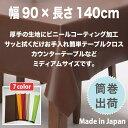 撥水 厚手 テーブルクロス 90×140cm 全7色【日本製...
