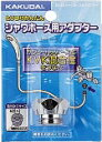 Adapter 9318B (mixed faucet use of shower hose and KVK of ) for KAKUDAI  [RCP]