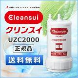 [UZC2000]三菱レイヨンクリンスイビルトイン型カートリッジ[メーカー正規品]【送料無料】