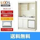 [DMK12LFWB1B100+JR-N40G]リクシル[LIXIL]ミニキッチン[冷蔵庫タイプ][120cm・IHヒーター100V]【送料無料】