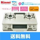 [RT64MH7R-C]リンナイ[RINNAI]テーブルコンロ[ワンピーストップ]水無片面焼グリル【送料無料】