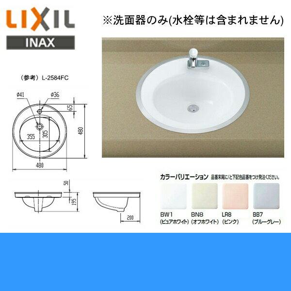 リクシル[LIXIL/INAX]はめ込み円形洗面器[フレーム式]L-2584【送料無料】