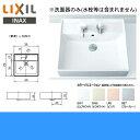 リクシル[LIXIL/INAX]角形洗面器[ベッセル・壁付兼用式]L-555【送料無料】
