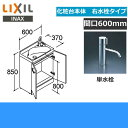 [FRVN-603R]リクシル[LIXIL/INAX][REFRAリフラ]洗面化粧台[水栓右タイプ]間口600[ゴム栓式]【送料無料】