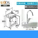[FRVN-605YR-PM]リクシル[LIXIL/INAX][REFRAリフラ]洗面化粧台[水栓右タイプ]間口600[ポップアップ式・マルチトラップ]【送料無料】