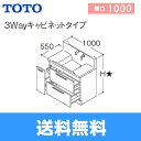 TOTO[Octaveオクターブ]洗面化粧台のみLDRB100BDGEN1[間口1000]【送料無料】