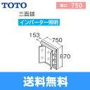 TOTO[Octaveオクターブ]ミラーキャビネットのみLMRB075A3GGC2[間口750]【送料無料】