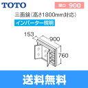TOTO[Octaveオクターブ]ミラーキャビネットのみLMRB090B3GGC2G[間口900]【送料無料】