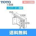 TOTO[Octaveオクターブ]ミラーキャビネットのみLMRB120A3GGC2G[間口1200]【送料無料】