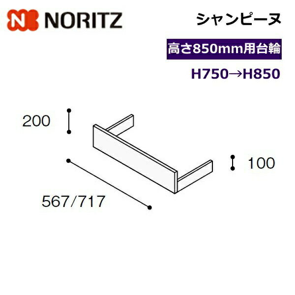 [LSAY-60S]ノーリツ[NORITZ][シャンピーヌ]洗面化粧台用台輪[間口600mm][高さ850mm用]