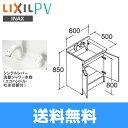 [PVN-605SY]リクシル[LIXIL/INAX][PV]洗面化粧台本体のみ[間口600mm]シングルレバー洗髪シャワー水栓[エコハンドル]【送料無料】