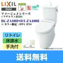 [BC-ZA10H-DT-ZA180H]リクシル[LIXIL/INAX]トイレ洋風便器[カラー限定][アメージュZ便器リトイレ(フチレス)][ECO5床排水][一般地・手洗付]【送料無料】