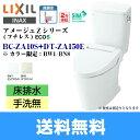 [BC-ZA10S-DT-ZA150E]リクシル[LIXIL/INAX]トイレ洋風便器[カラー限定][アメージュZ便器(フチレス)][ECO5床排水][一般地・...