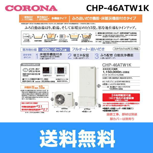 コロナ[CORONA]エコキュートCHP-46ATW1K多機能タイプ(1缶式)(460Lタイプ)4〜7人(フルオート・追い炊き)(寒冷地仕様)(インターホンリモコンセット)【送料無料】