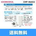 コロナ[CORONA]エコキュートCHP-46AX2ハイグレードタイプ(1缶式)(460Lタイプ)4〜7人(インターホンリモコンセット)【送料無料】