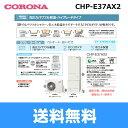 コロナ[CORONA]エコキュートCHP-E37AX2高圧力ハイグレードタイプ(1缶式)(370Lタイプ)3〜5人(ボイスリモコンセット)【送料無料】