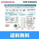 コロナ[CORONA]エコキュートCHP-E46AX2高圧力ハイグレードタイプ(1缶式)(460Lタイプ)4〜7人(インターホンリモコンセット)【送料無料】