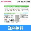 コロナ[CORONA]エコキュートCHP-ED302AX1高圧力薄型デザインエコ(シルバー)(2缶式)(300Lタイプ)2〜4人(インターホンリモコンセット)..