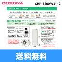 コロナ[CORONA]エコキュートCHP-S30AW1-42省スペーススリムタイプ(1缶式)(300Lタイプ)2〜4人(ボイスリモコンセット)【送料無料】