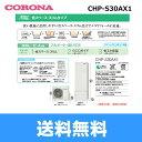 コロナ[CORONA]エコキュートCHP-S30AX1省スペーススリムタイプ(1缶式)(300Lタイプ)2〜4人(インターホンリモコンセット)【送料無料】