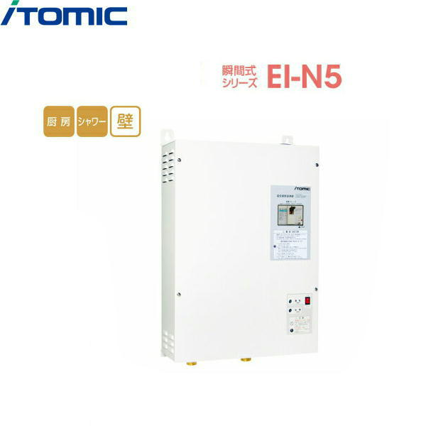 [EI-20N5]イトミック[ITOMIC]瞬間式小型電気温水器[EI-N5シリーズ]【送料無料】