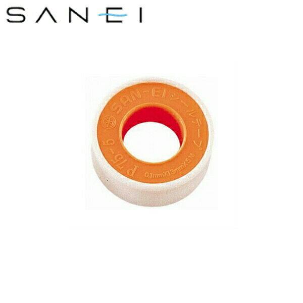 三栄水栓[SAN-EI]シールテープP75-5