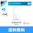 [ACM55U-W]ダイキン[DAIKIN]ストリーマー空気清浄機[ホワイト]床置形【送料無料】