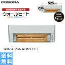 [CHK-C126A-W]コロナ[CORONA]壁掛型遠赤外...