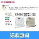 コロナ[CORONA]石油ファンヒーター[EXシリーズ・木造15畳目安]FH-EX5714BY【送料無料】