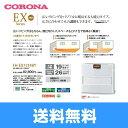 コロナ[CORONA]石油ファンヒーター[EXシリーズ・木造17畳目安][大能力]FH-EX7314BY【送料無料】