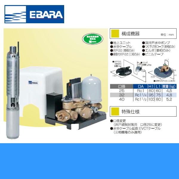 エバラ[EBARA]フレッシャーミニ深井戸水中ポンプユニット32HPBH2952.2A[HPBH型][2.2KW][三相200][50Hz]【送料無料】