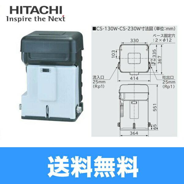 日立[HITACHI]井戸用除菌器CS-130W【送料無料】 【送料込】【HITACHI-CS-130W】