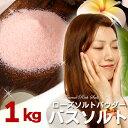 ヒマラヤ岩塩バスソルト ローズ(レッド)ソルト 溶けやすい細粒タイプ 1kg(内容量970g