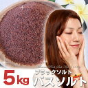【送料無料】ヒマラヤ岩塩バスソルト 溶けやすい細粒タイプ お徳用5kg(1kg×5袋) プレ
