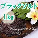 【お試し】ヒマラヤ岩塩バスソルト 小粒タイプ 1kg