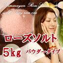 【ヒマラヤ岩塩バスソルト】ローズバスソルト 溶けやすい細粒タイプ お徳用5kg(1kg×5袋