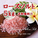 【ヒマラヤ岩塩バスソルト】ローズバスソルト 小粒タ