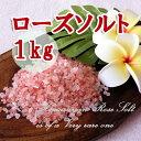 ヒマラヤ岩塩バスソルト ローズソルト小粒タイプ 1kg(内容量970g) プレゼント付 半身
