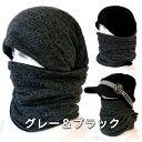 【ロングループマフラー】首と頭を同時に防寒できる驚異のネック...