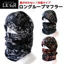 【ロングループマフラー 防雪タイプ】首と頭を同時に防寒できる...