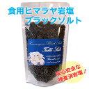 【食用ヒマラヤ岩塩】ブラックソルト(ブラック岩塩)ミル用グレ...