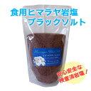 【食用ヒマラヤ岩塩】ブラックソルト(ブラック岩塩)使いやすい細粒タイプ 800g 安