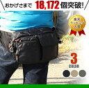 【送料無料】当店超売れ筋!11,096個突破!ウエストバッグ 3E82 容量5.2L 幅広い年齢層に支持されています!ヒップバッグ ウエストポーチ ボディバッグ 仕事用に。ウォーキングに。旅行のお供に。マザーバッグに。●【鞄】【smtb-k】【w1】【法人】【メンズ】【レディース】