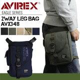 【あす楽対応】【レッグバッグ】 AVIREX EAGLE AVX348● 帆布のような風合いのポリエステルキャンバス ミリタリー 2WAY ウエストバッグ ショルダーバッグ 斜めが