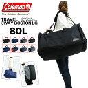 送料無料 Coleman TRAVEL 3WAY BOSTON LG 80L 5〜6泊対応の背負えるボストンバッグ ボストンバッグ ショルダーバッグ リュック ...