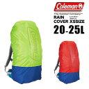 【レインカバー】Coleman RAIN COVER XSサイズ RAINCOVERXS ダメージの受けやすいボトムに耐久性の強いナイロンを使用!! コールマン パックカバー リュックカバー デイパック リュックサック 雨 登山小物 アウトドア 山登り 10P01Oct16