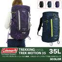 【リュック】送料無料 Coleman TREKKING TREK MOTION35 35L コールマン トレッキング ハイキング トレッキングパック バックパック 通勤 通学 アウトドア トレックモーション35