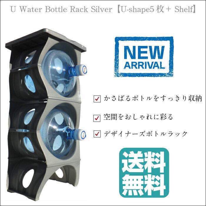 ユーウォーターボトルラック シルバー【U-sha...の商品画像