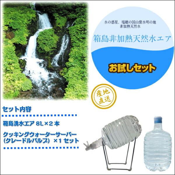 群馬の名水箱島湧水エア8L お試しセット(クレ...の紹介画像2